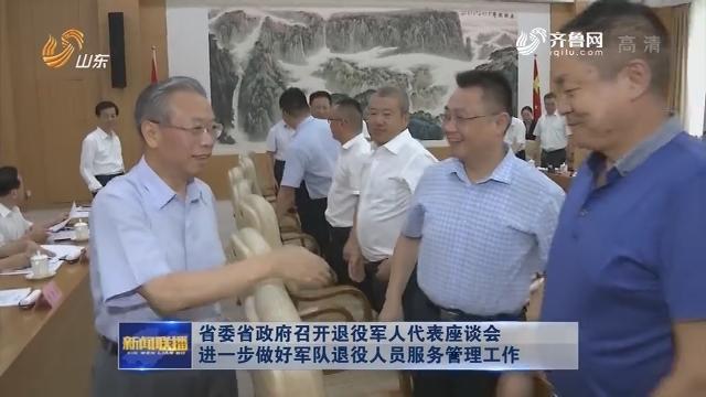 省委省政府召开退役军人代表座谈会 进一步做好军队退役人员服务管理工作
