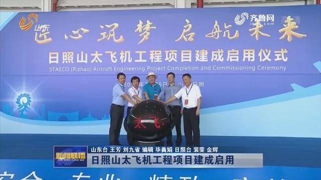 日照山太飞机工程项目建成启用