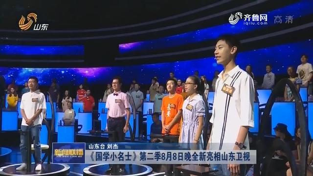 《国学小名士》第二季8月8日晚全新亮相山东卫视
