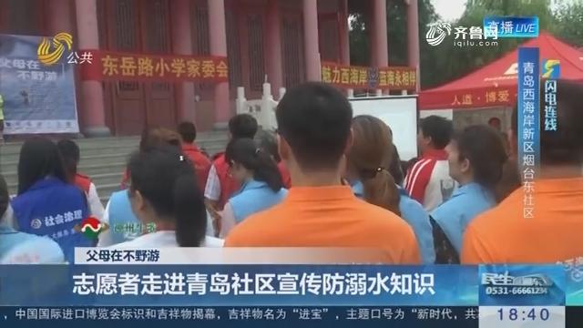 【闪电连线】父母在不野游:志愿者走进青岛社区宣传防溺水知识