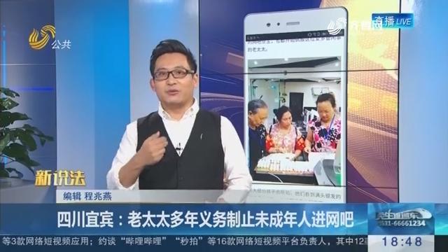 【新说法】四川宜宾:老太太多年义务制止未成年人进网吧