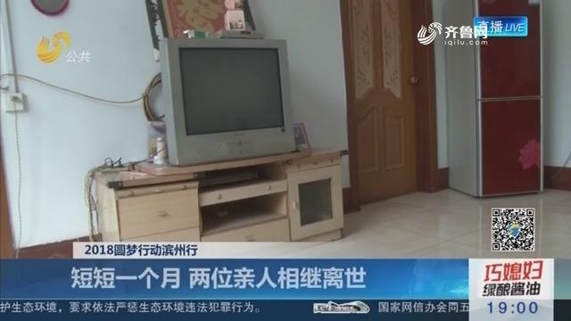 【2018圆梦行动滨州行】短短一个月 两位亲人相继离世