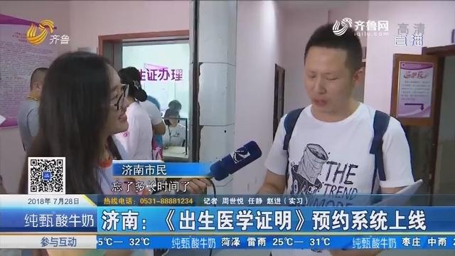 济南:《出生医学证明》预约系统上线