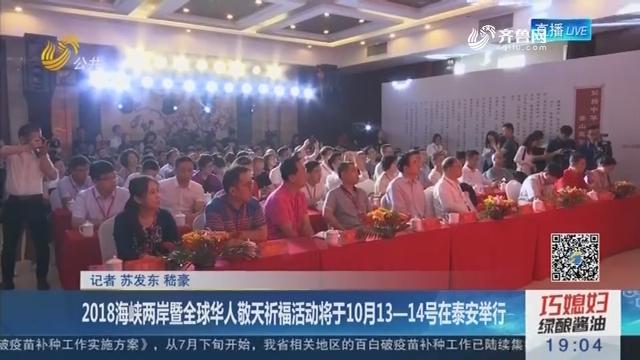 2018海峡两岸暨全球华人敬天祈福活动将于10月13—14号在泰安举行