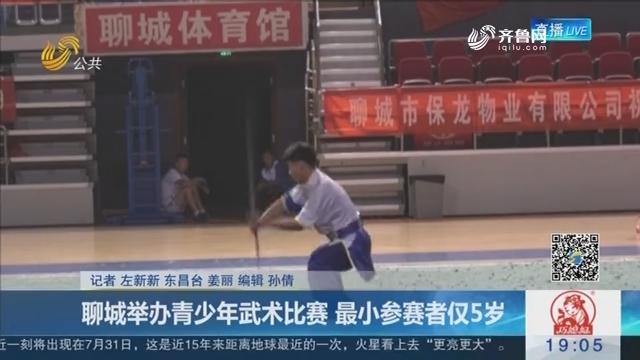聊城举办青少年武术比赛 最小参赛者仅5岁