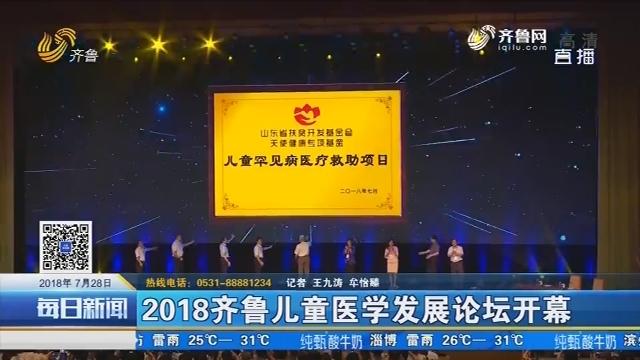 济南:2018齐鲁儿童医学发展论坛开幕