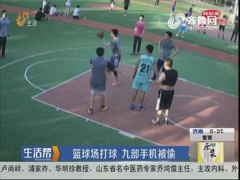 潍坊:篮球场打球 九部手机被偷