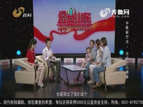 20180728《公益山东》:中医新疗法 古法小儿推拿