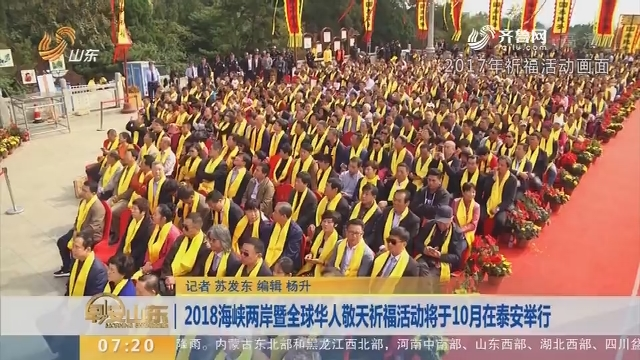 2018海峡两岸暨全球华人敬天祈福活动将于10月在泰安举行