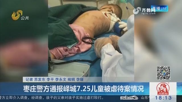 枣庄警方通报峄城7.25儿童被虐待案情况