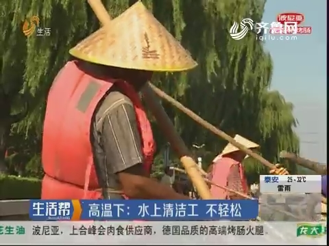 烟台:高温下 水上清洁工不轻松