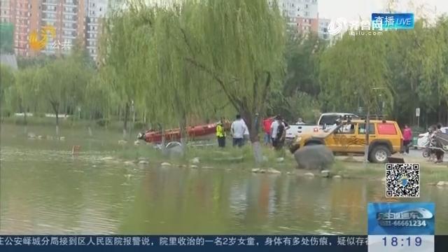 菏泽单县:公园内发生意外 少年落水不幸溺亡
