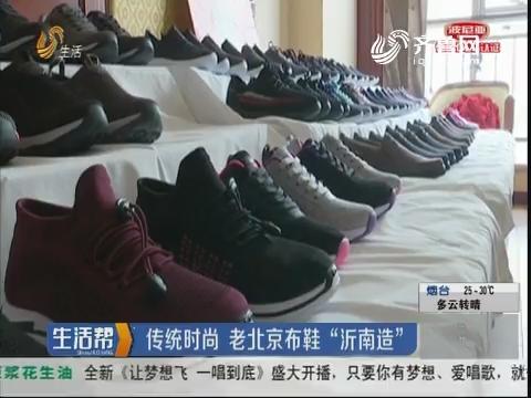 """临沂:传统时尚 老北京布鞋""""沂南造"""""""