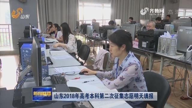 山东2018年高考本科第二次征集志愿明天填报