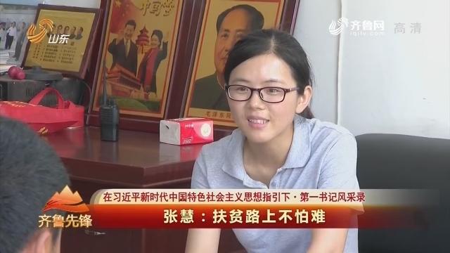 20180729《齐鲁先锋》:在习近平新时代中国特色社会主义思想指引下·第一书记风采录 张慧——扶贫路上不怕难