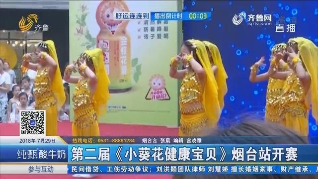 第二届《小葵花健康宝贝》烟台站开赛