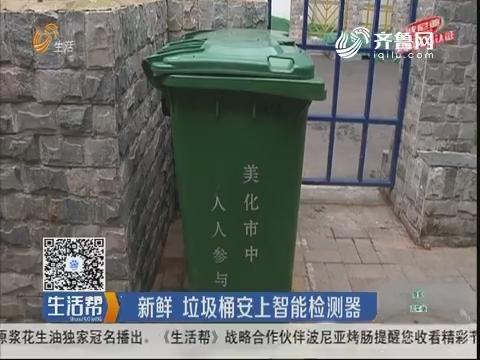 济南:新鲜 垃圾桶安上智能检测器