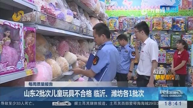 【每周质量报告】山东2批次儿童玩具不合格 临沂、潍坊各1批次