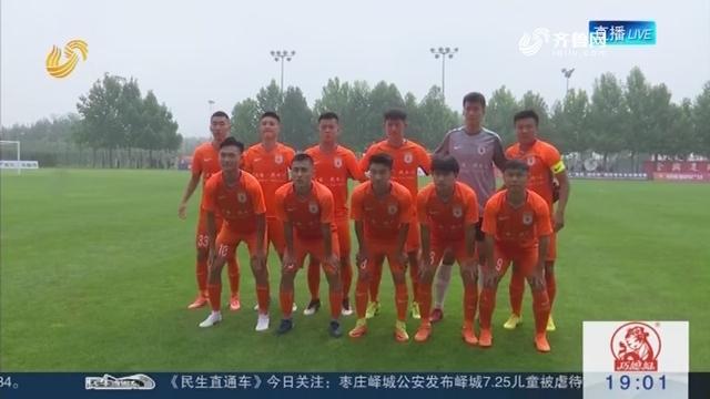 2018潍坊杯开赛 鲁能U19首战告负