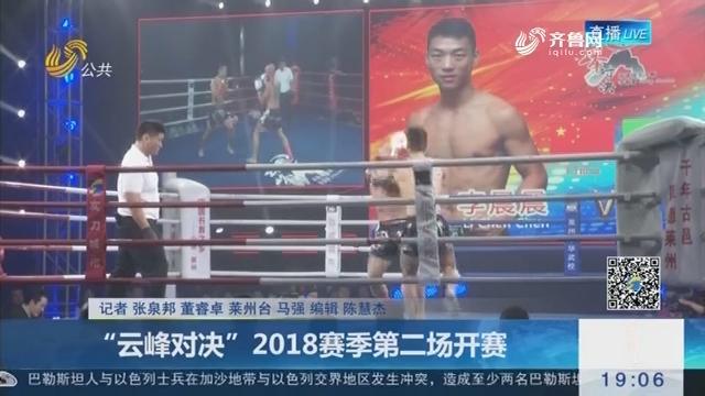 """莱州:""""云峰对决""""2018赛季第二场开赛"""