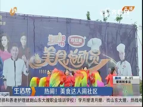 济南:热闹!美食达人闹社区