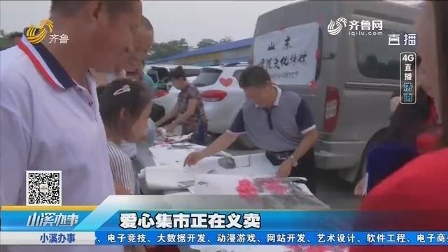 【4G直播】济南:爱心集市正在义卖