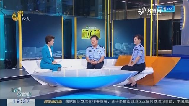 """【面对面】滨州市车辆管理所:整合重塑 让群众不走""""回头路"""""""