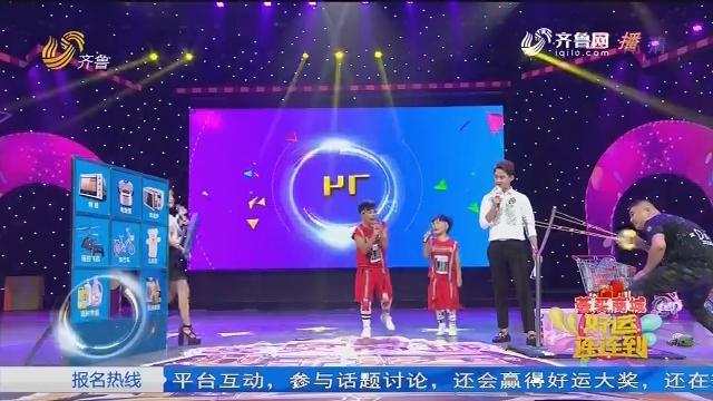 20180729《好运连连到》:威海小才女亲亲好爸爸