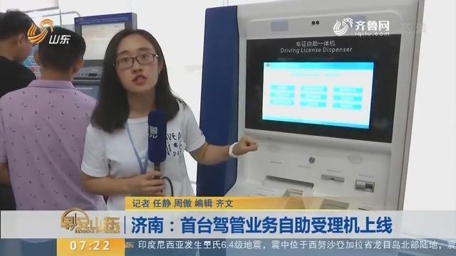 【闪电新闻排行榜】济南:首台驾管业务自助受理机上线