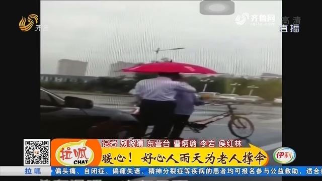 广饶:暖心!好心人雨天为老人撑伞