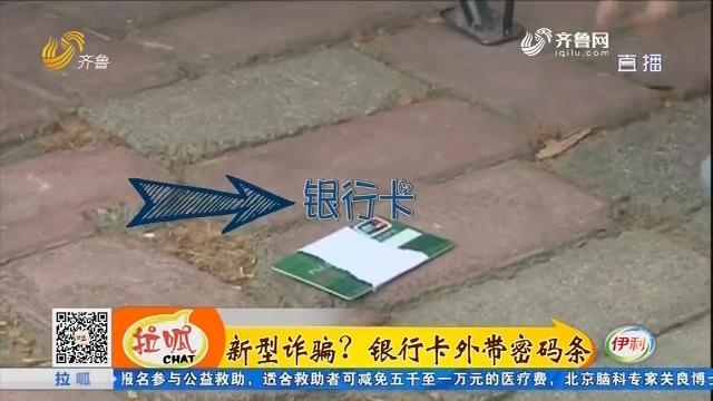 滕州:新型诈骗?银行卡外带密码条