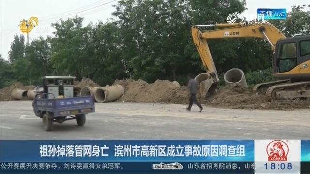 祖孙掉落管网身亡 滨州市高新区成立事故原因调查组