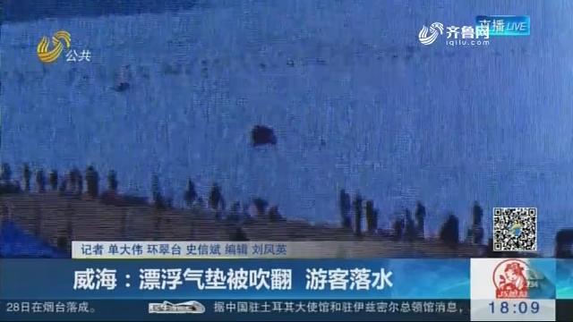 威海:漂浮气垫被吹翻 游客落水