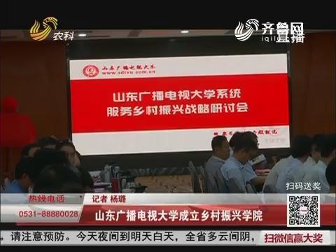 山东广播电视大学成立乡村振兴学院