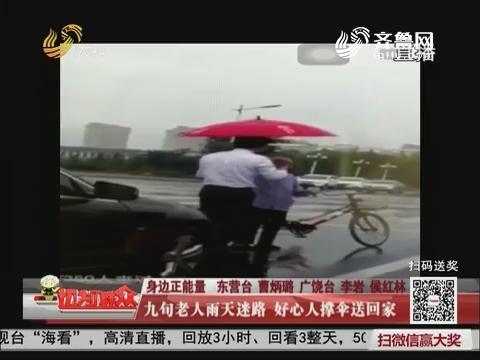 【身边正能量】广饶:九旬老人雨天迷路 好心人撑伞送回家