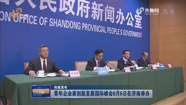 【权威发布】青年企业家创新发展国际峰会8月6日在济南举办