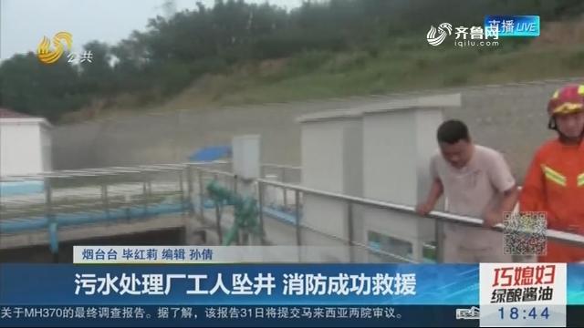 烟台:污水处理厂工人坠井 消防成功救援