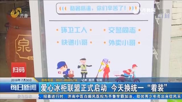 """爱心冰柜联盟正式启动 今天换统一""""着装"""""""