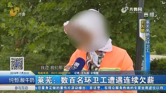 莱芜:数百名环卫工人遭遇连续欠薪