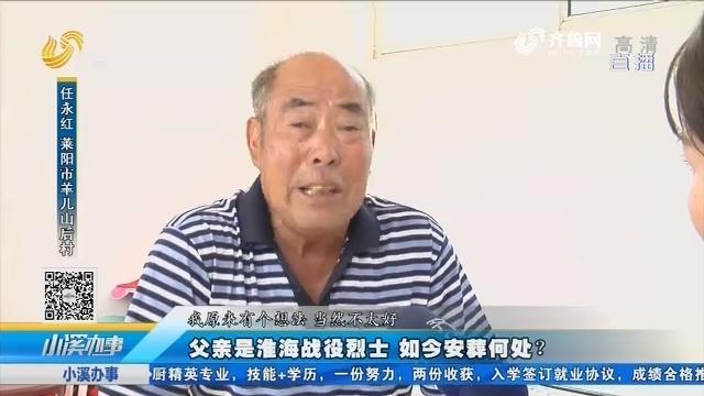 莱阳:父亲是淮海战役烈士 如今安葬何处?