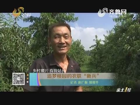 """【乡村振兴 有我站长】追梦桃园的农联""""新兵"""""""