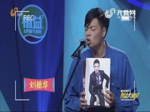 20180730《我是大明星》:选手模仿明星唱歌惟妙惟肖