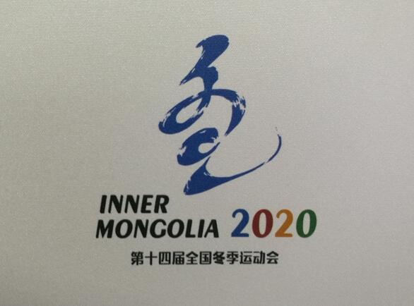 第十四届全国冬季运动会会徽、吉祥物公布