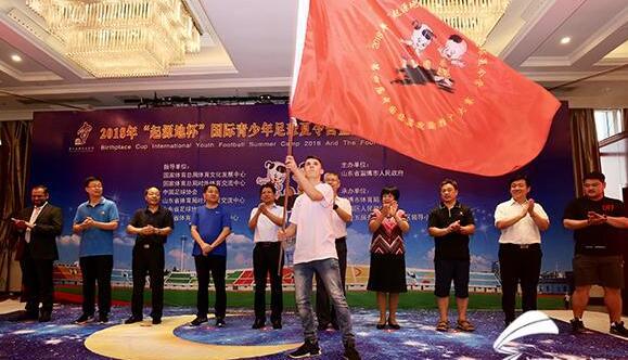 """2018""""起源地杯""""国际青少年足球夏令营开营"""