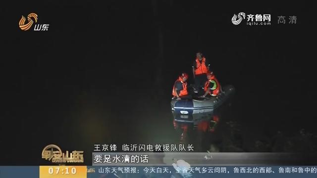 【闪电新闻排行榜】临沂:下河捞鱼竿 男子不幸溺亡