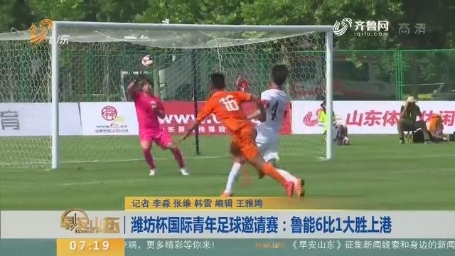 潍坊杯国际青年足球邀请赛:鲁能6比1大胜上港