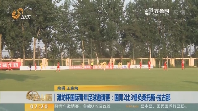 潍坊杯国际青年足球邀请赛:国青2比3憾负桑托斯·拉古那