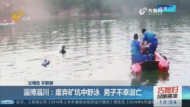 【父母在 不野游】淄博淄川:废弃矿坑中野泳 男子不幸溺亡