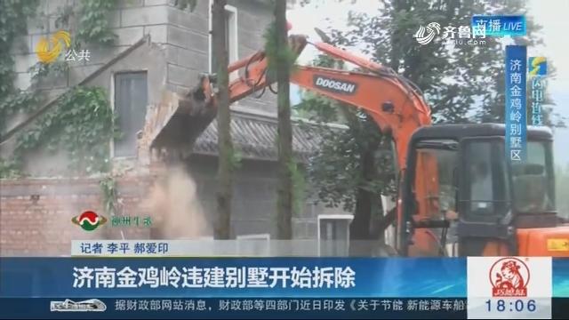 【闪电连线】济南金鸡岭违建别墅开始拆除