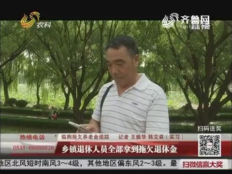 【临朐拖欠养老金追踪】乡镇退休人员全部拿到拖欠退休金